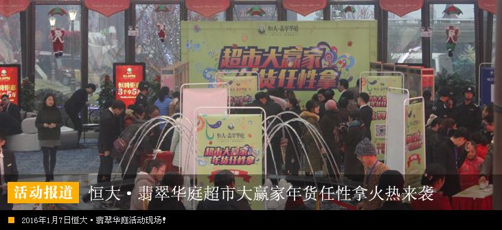 恒大·翡翠华庭【超市大赢家】抢购不吃土!