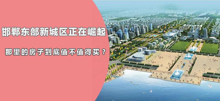 邯郸东部新城区正在崛起 那里的房子到底值不值得买?