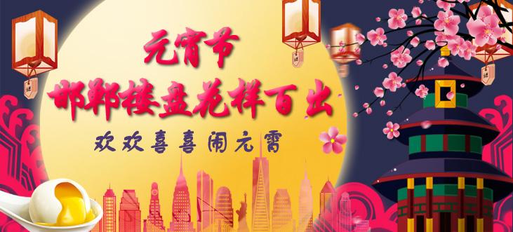 元宵节邯郸楼盘花样百出,欢欢喜喜闹元宵!