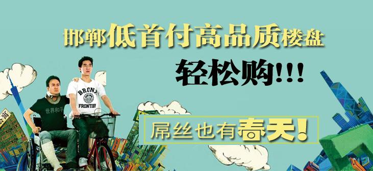 邯郸低首付高品质楼盘轻松购 屌丝也有春天!