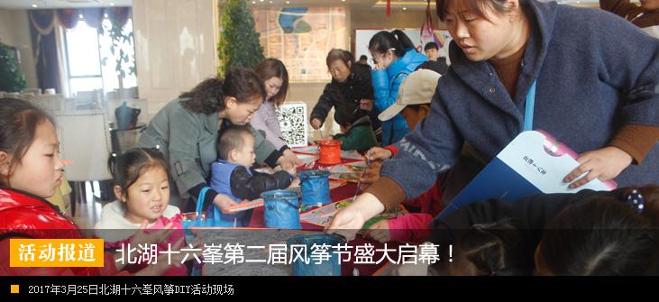 【彩绘春天】北湖十六峯第二届风筝节盛大启幕
