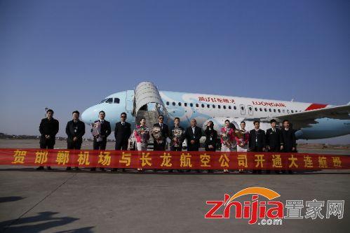 邯郸—大连航线正式通航班期每周一