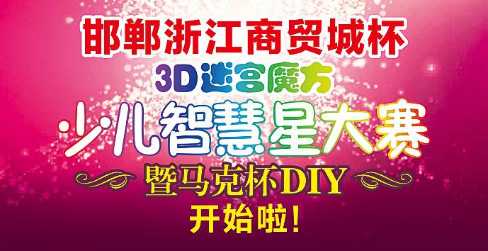 【邯郸浙江商贸城杯】3D迷宫魔方少儿智慧星大赛暨马克杯DIY开始啦!