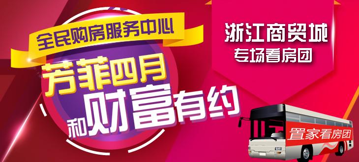 """""""芳菲四月和财富有约""""4月28日邯郸浙江商贸城专场看房团"""