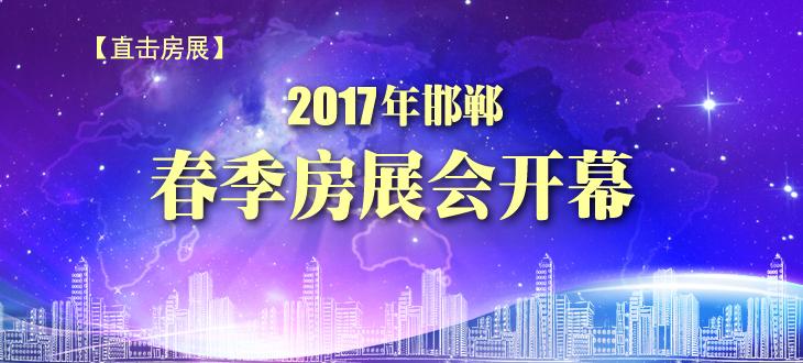 【直击房展】2017年邯郸春季房展会开幕
