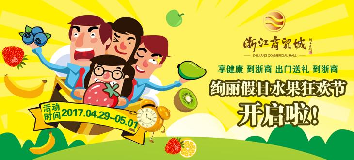 邯郸浙江商贸城绚丽假日水果狂欢节开启啦!