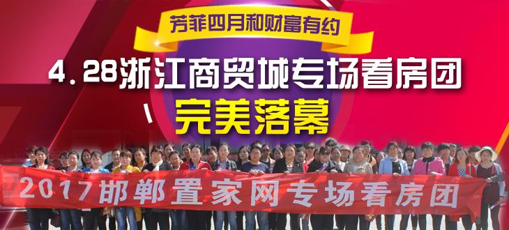 芳菲四月和财富有约4月28日邯郸浙江商贸城专场看房团完美收官