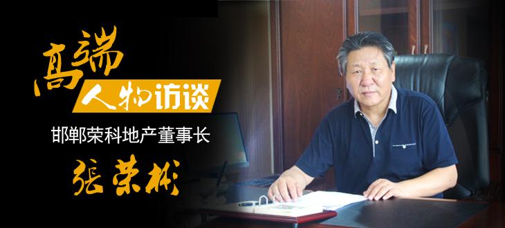 高端访谈 ▏邯郸荣科地产董事长张荣彬