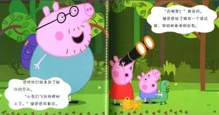 起床小猪图片可爱