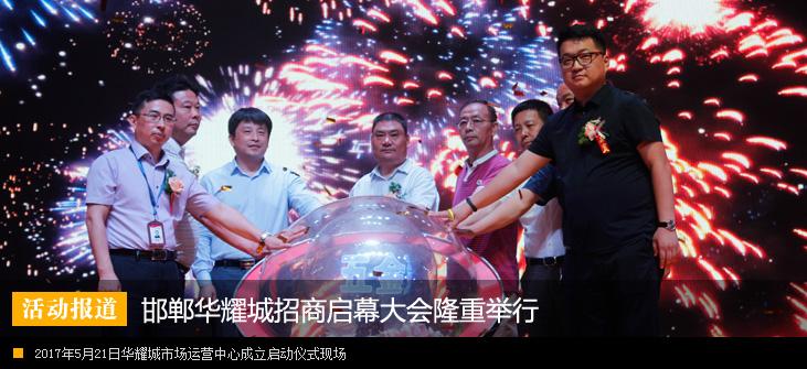 邯郸华耀城招商启幕大会隆重举行华耀城市场运营中心成立,邯郸从此大不同