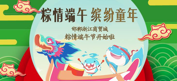 """""""粽情端午 缤纷童年"""" 邯郸浙江商贸城粽情端午节开始啦!"""