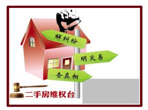 二手房交易存在多个风险点 买房者须注意