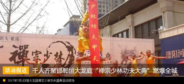 """千人齐聚邯郸恒大龙庭""""禅宗少林功夫大典""""燃爆全城"""