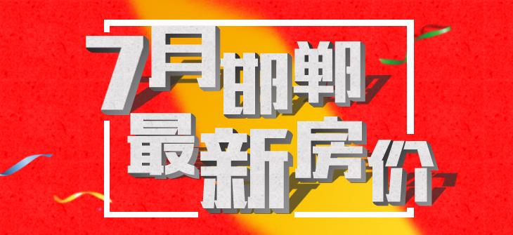 2017年7月邯郸最新房价及优惠信息一览表