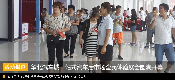 华北汽车城一站式汽车后市场全民体验展会圆满开幕