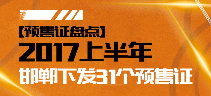 【邯郸预售证汇总】2017年上半年邯郸下发31个预售证