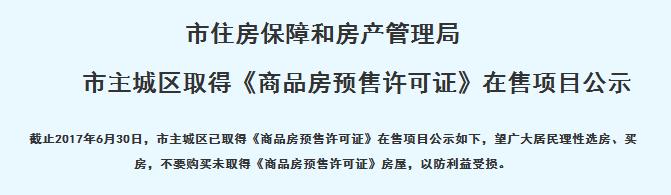 邯郸市主城区取得《商品房预售许可证》在售项目公示