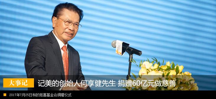 记美的创始人何享健先生 捐赠60亿元做慈善