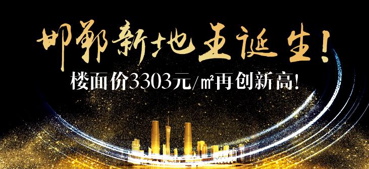 邯郸新地王诞生!省会地产4.357亿元摘得新地!楼面价3303元/㎡再创新高!