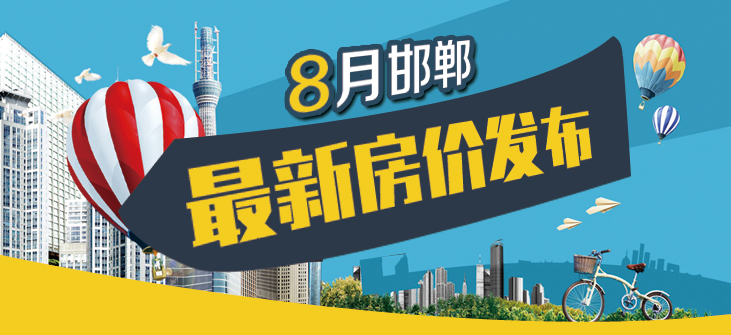 2017年8月邯郸最新房价发布,楼盘最新优惠一览表!