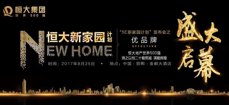 """恒大""""5E新家园计划""""开启邯郸楼市新风尚"""