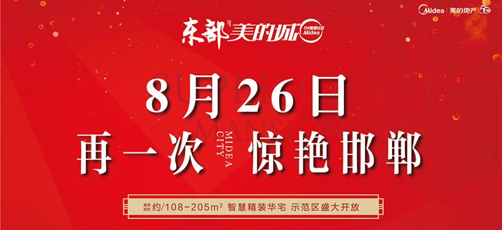 【再一次,惊艳邯郸】 东部美的城园林示范区盛大开放