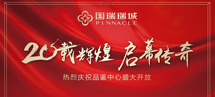 """""""20载辉煌 • 启幕传奇""""国瑞瑞城品鉴中心9.3盛大开放!"""
