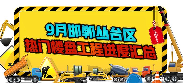 9月邯郸丛台区热门楼盘工程进度汇总