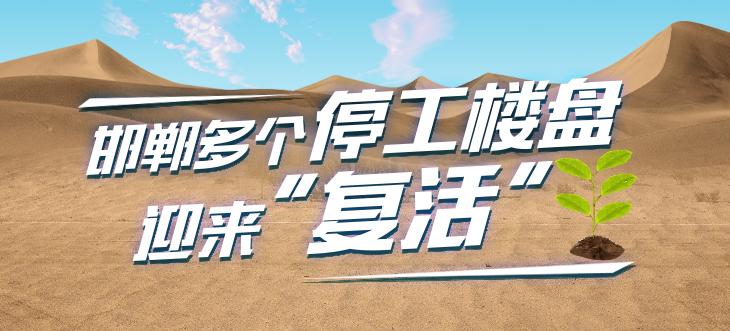 """邯郸多个停工楼盘迎来""""复活"""",你造吗?"""