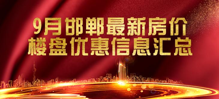 2017年9月邯郸最新房价及楼盘优惠信息汇总
