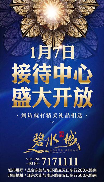 邯郸碧水倾城营销中心1月7日耀世开放