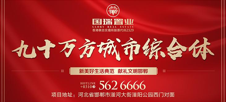 邯郸 国瑞瑞城 ---九十万城市综合体恭迎品鉴!