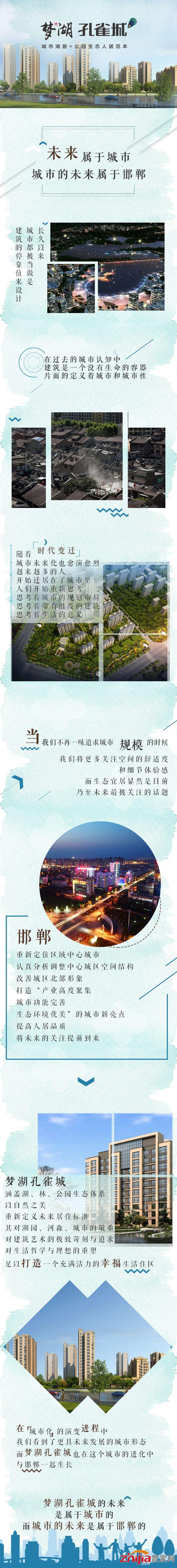 未来属于城市,城市的未来属于邯郸!