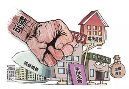 邯郸处理违规违法房地产企业124家!责令关停售楼处63个!