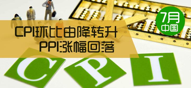中国7月CPI环比由降转升 PPI涨幅回落