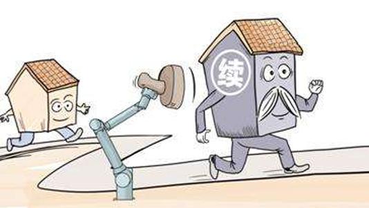 70年后房屋产权自动续期 为征收房地产税奠定基础