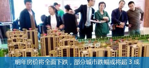 明年房价将全面下跌,部分城市跌幅或将超3成