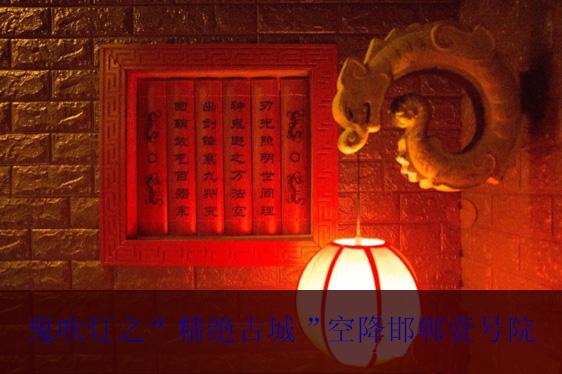 """鬼吹灯之""""精绝古城""""空降邯郸壹号院,五一征集500勇士组队""""盗墓""""!"""
