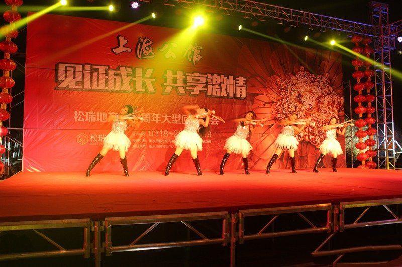 松瑞地产上海公馆4周年大型回馈晚会圆满落幕