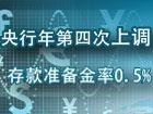 央行年内第四次上调存款准备金率0.5%