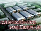 12月份石家庄东开发区243亩工业地再入市