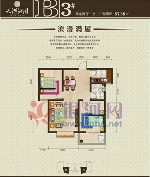 天洲·沁园 两室户型图 天洲·沁园,项目二期均价4000元/平米,预计