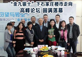 """聚焦2012""""金九银十""""下石家庄楼市走向高峰论坛"""