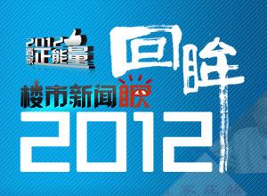楼市新闻眼 回眸2012
