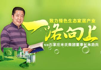 专访石家庄米氏集团董事长米池兵
