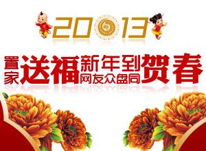 2013置家送福新年到 网友众盘同贺岁