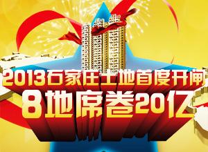 2013石家庄土地首度开闸 8地席卷20亿