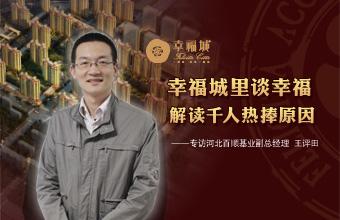 幸福城里谈幸福 专访河北百顺基业副总经理王评田