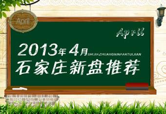 2013年4月石家庄新盘推荐