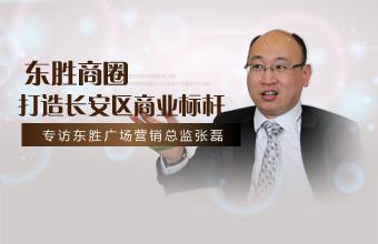 专访东胜广场营销总监张磊